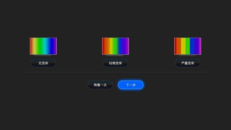 电视屏幕大师TV版