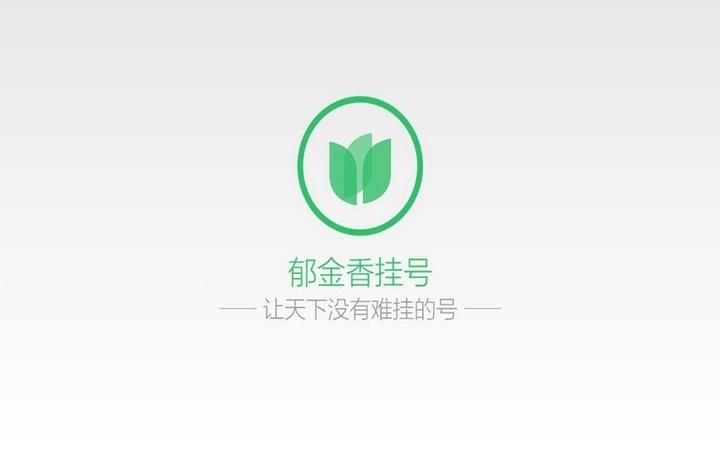 郁金香挂号TV版