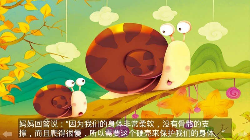 小蜗牛TV版