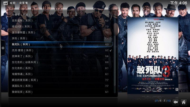 威动XBMC播放器TV版