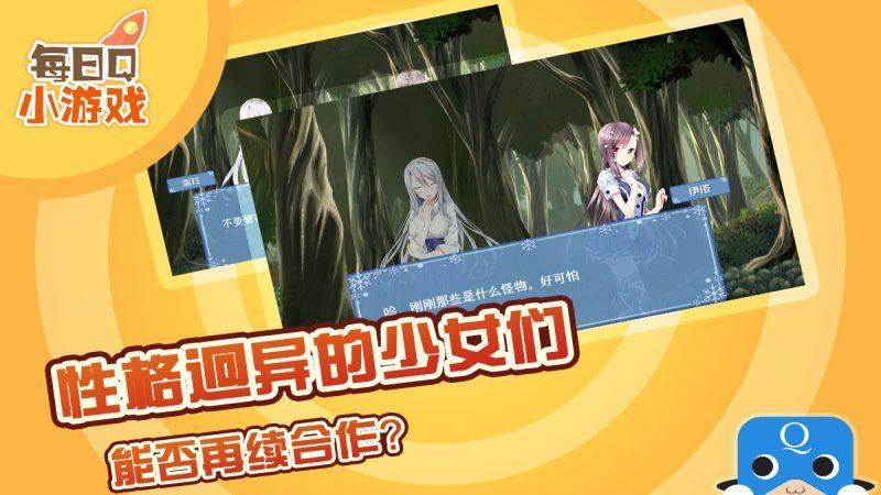 异界少女2TV版