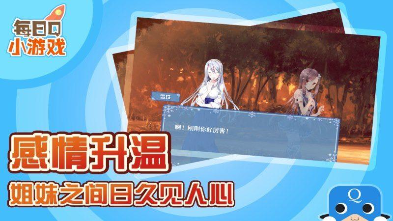 异界少女4TV版