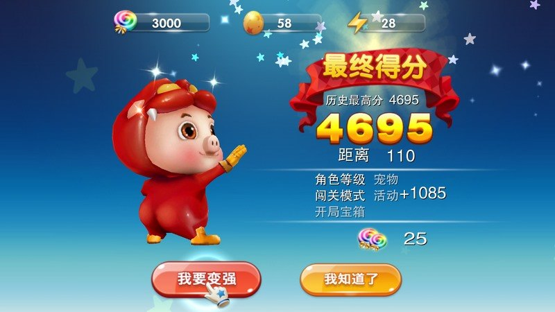 猪猪侠终极决战TV版
