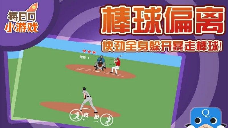 暴走棒球TV版
