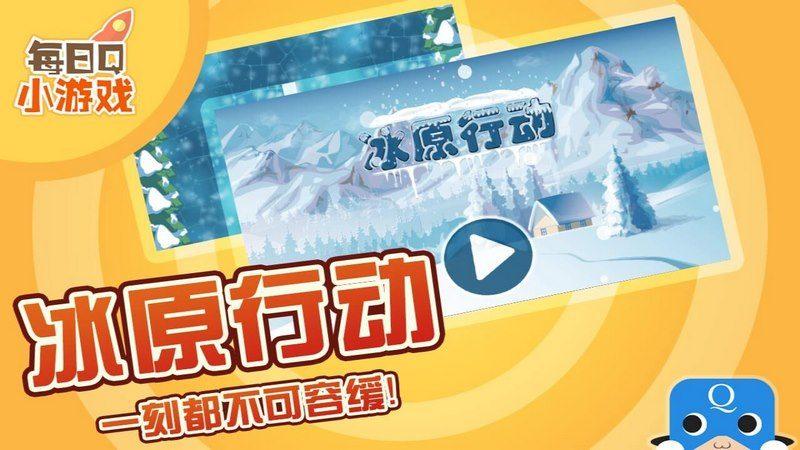 冰原行动TV版