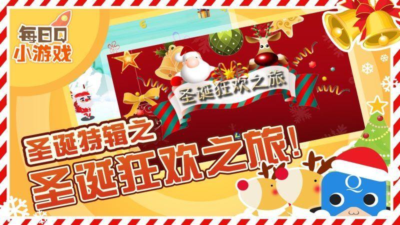 圣诞狂欢TV版