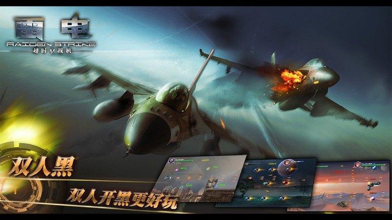 雷电:超时空战机TV版