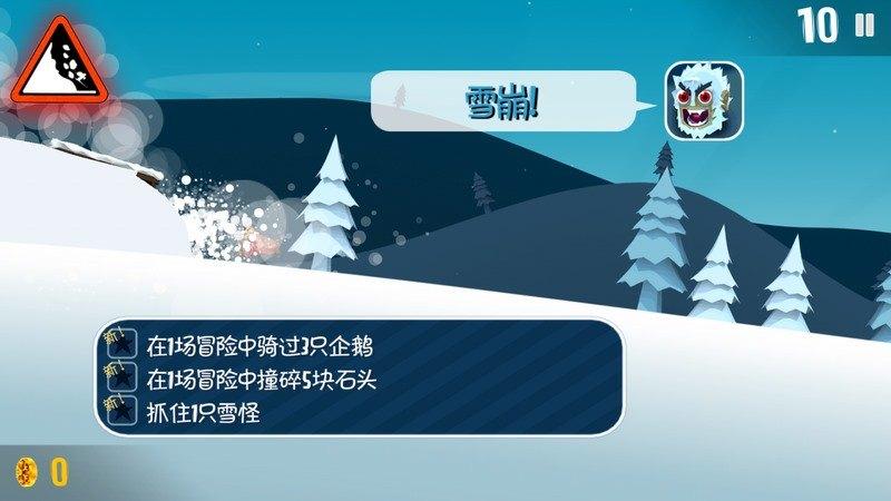 滑雪大冒险中国风TV版TV版