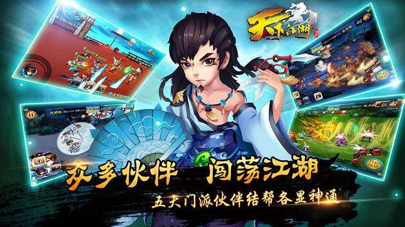 天下江湖TV版