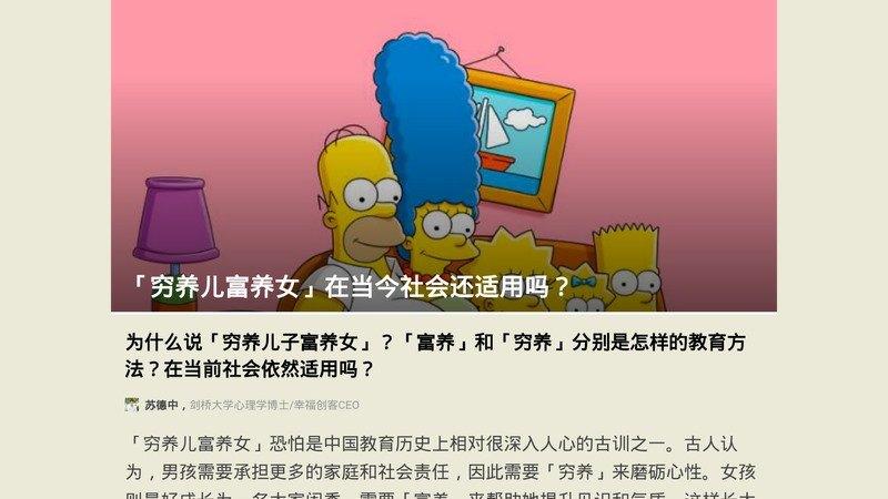 知乎精选TV版