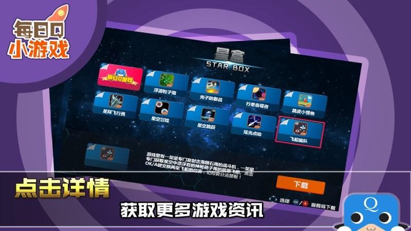 星盒TV版