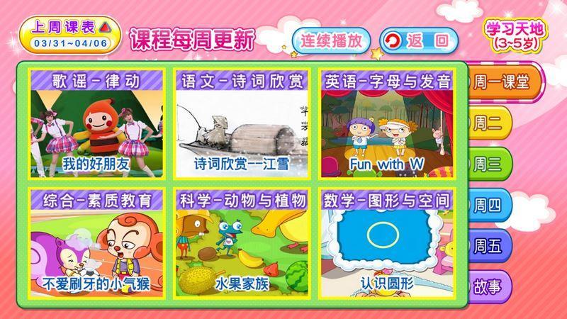 空中幼儿园TV版