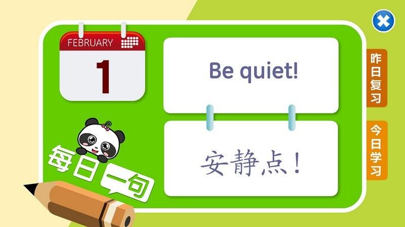 熊猫英语TV版