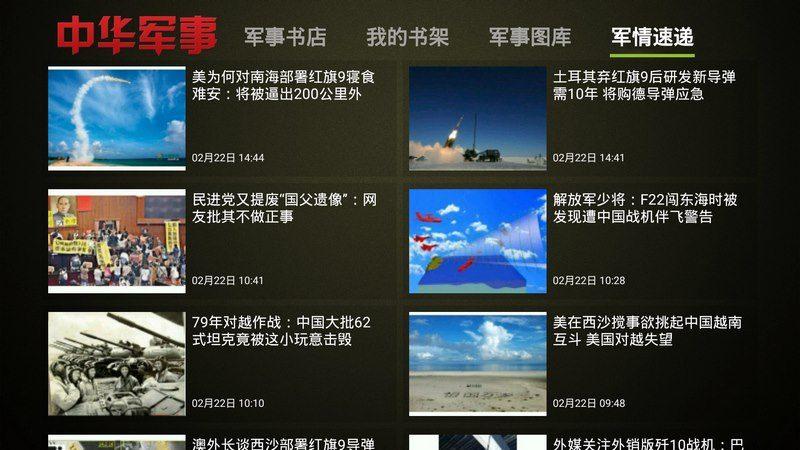 中华军事TV版
