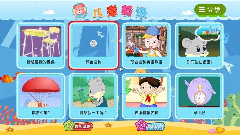 六一儿童乐园TV版
