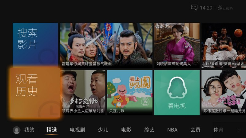 """""""騰訊視頻TV版""""的图片搜索结果"""