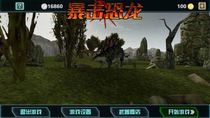 暴击恐龙TV版