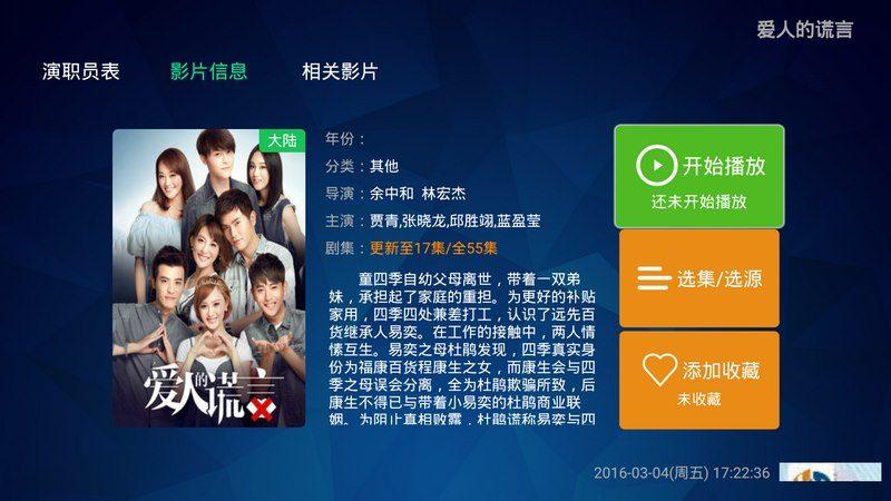 苹果TVTV版