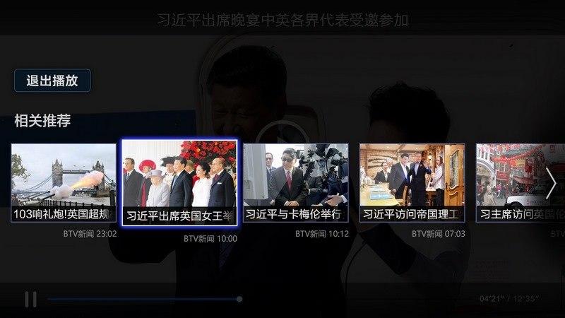 环球视讯TV版