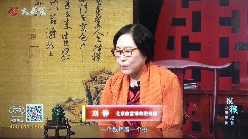 大藏家TV版
