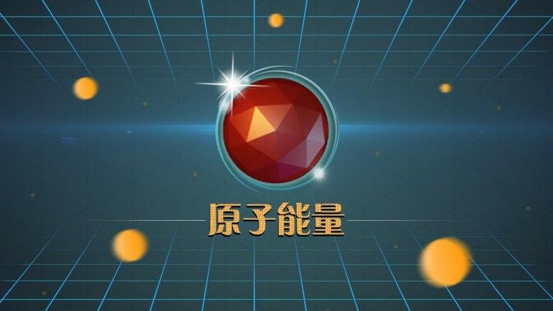 原子能量TV版