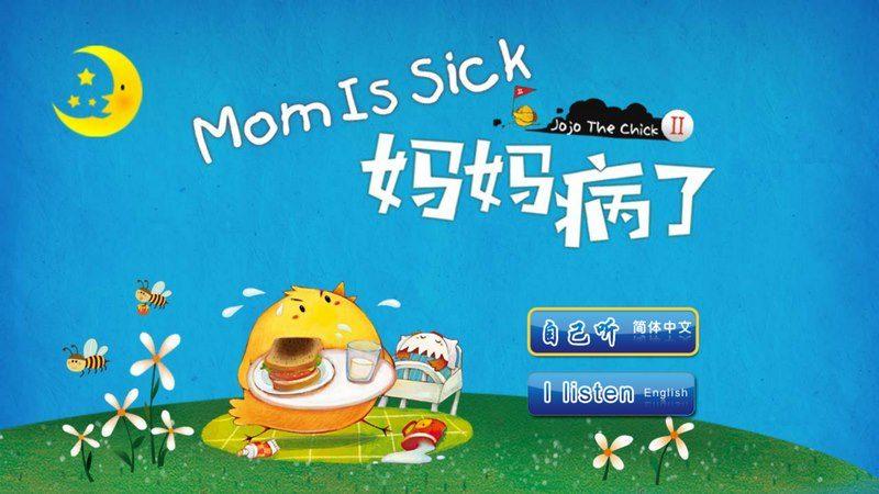 妈妈生病了TV版