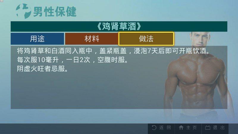 男性保健TV版