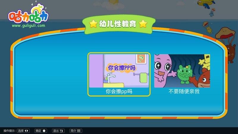 幼儿性教育TV版