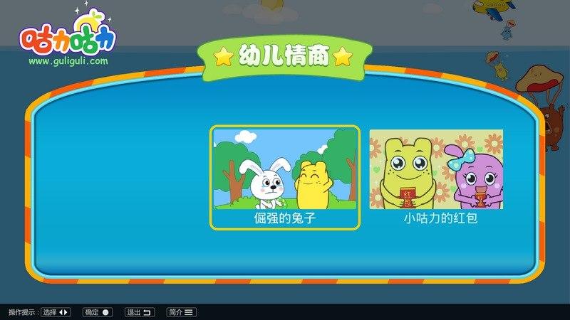 幼儿情商TV版