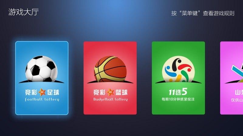 u乐彩TV版