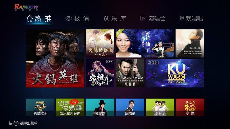 彩虹音乐TV版