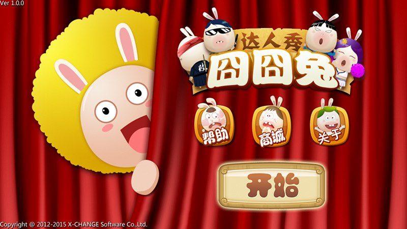 囧囧兔:达人秀TV版