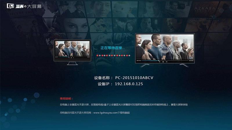 蓝光大屏幕TV版