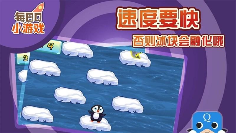 企鹅跳TV版