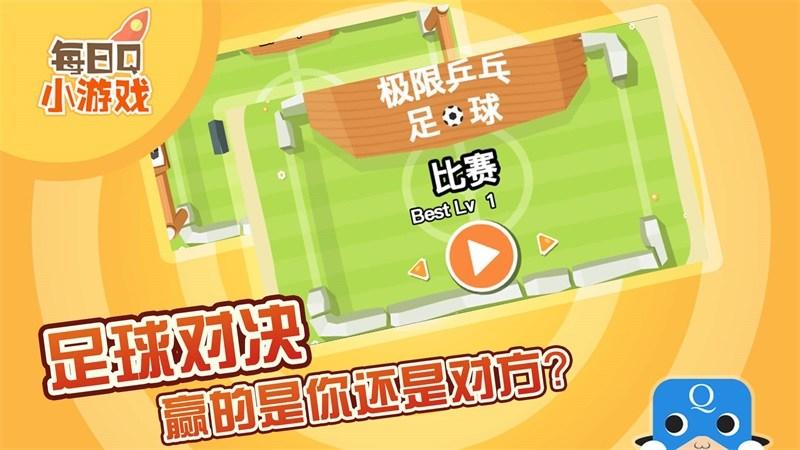 极限乒乓足球TV版