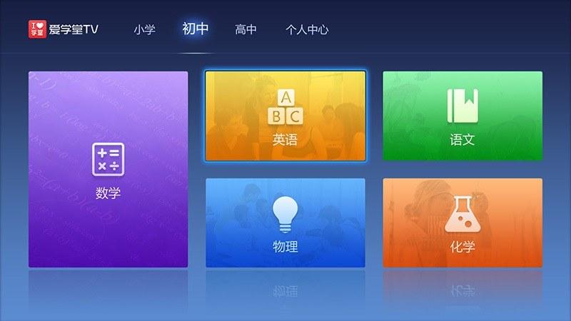 爱学堂TVTV版