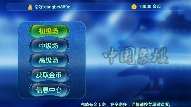 永联中国象棋TV版