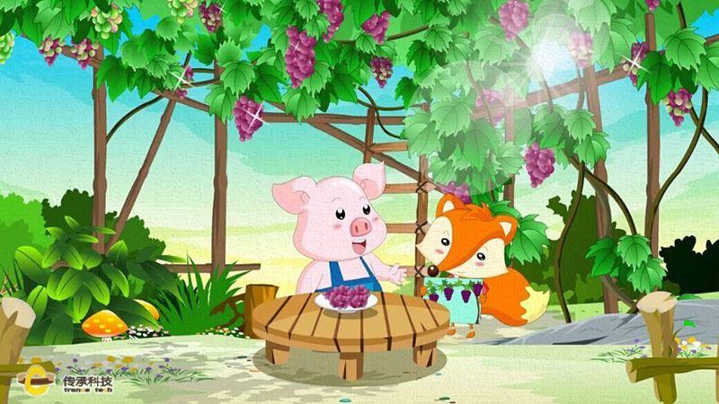 小狐狸吃葡萄TV版