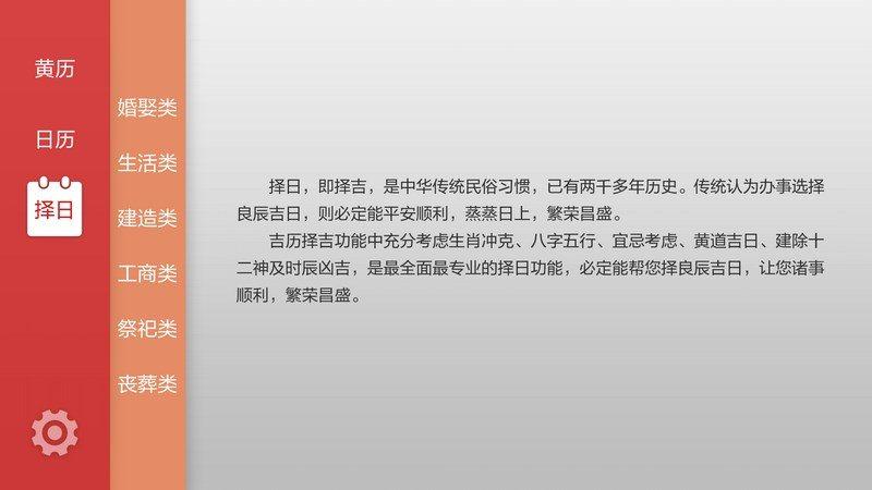 吉历万年历TV版