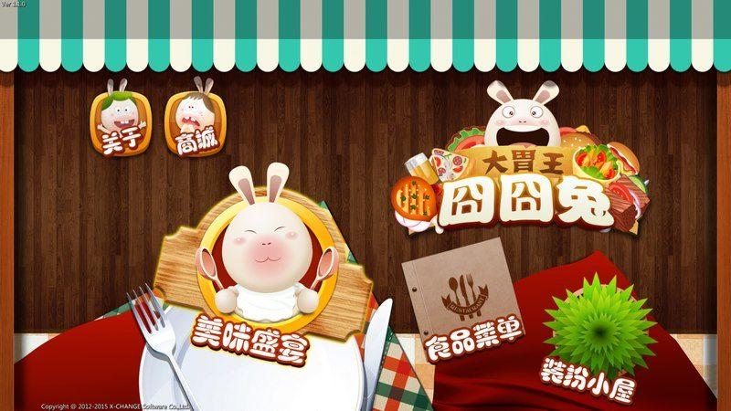囧囧兔:大胃王TV版