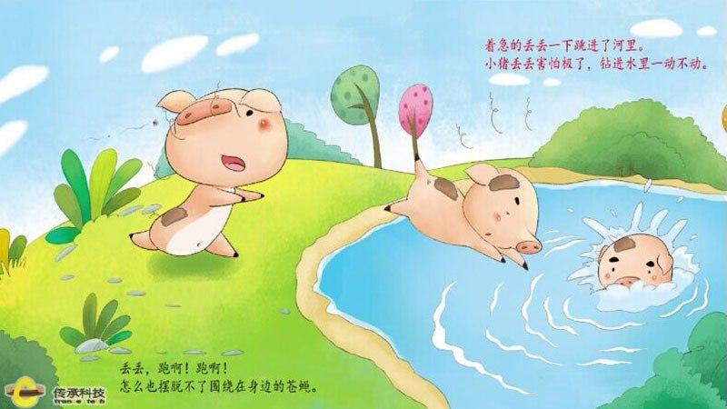 小猪丢丢TV版