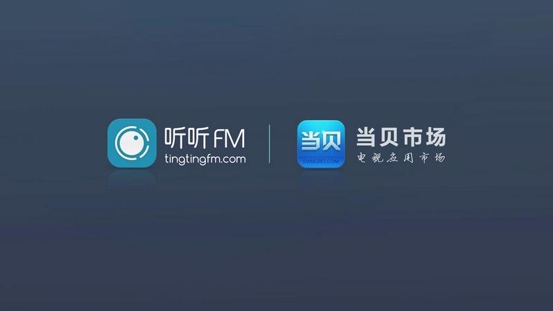 听听FMTV版
