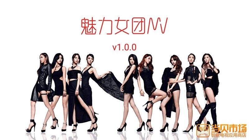 魅力女团MVTV版