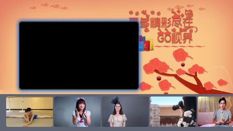 GO视界TV版