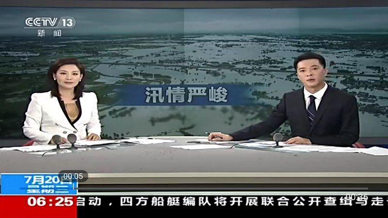 新闻播报TV版