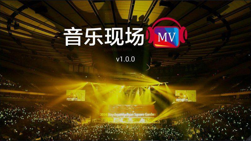 音乐现场MVTV版