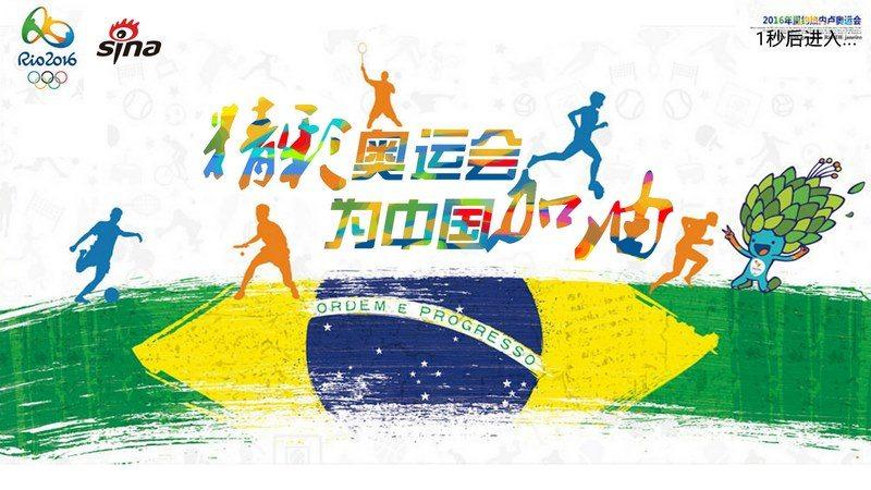 里约奥运TV版
