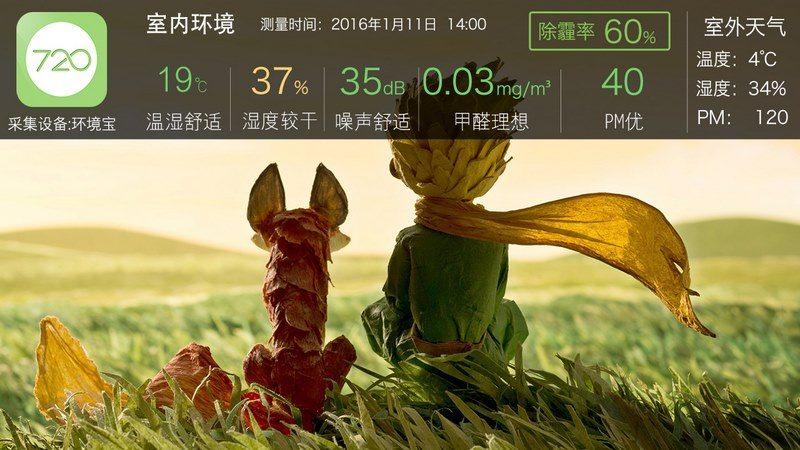 720环境宝TV版