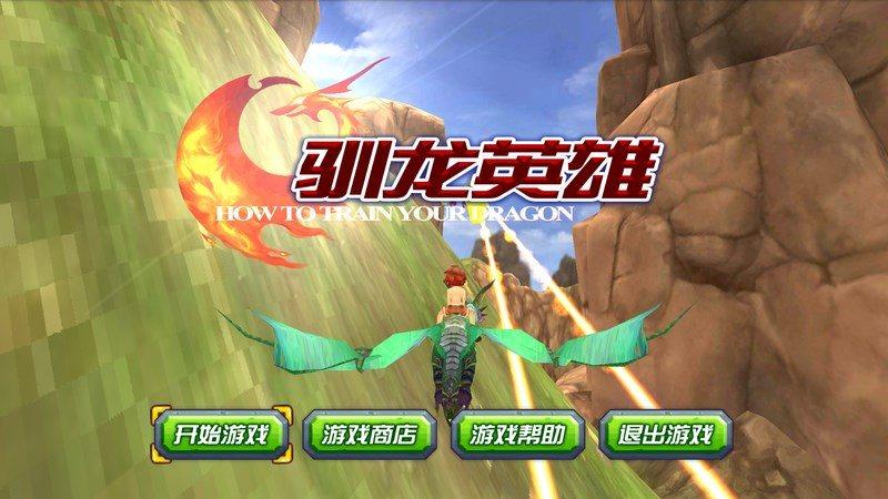 驯龙英雄3DTV版