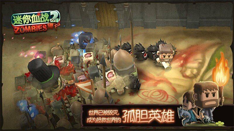 迷你血战2TV版